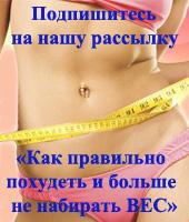 Как похудеть чтобы не набрать вес